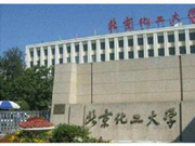 北京化工大學:2020年碩士研究生招生考試考點考前公告