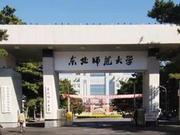 2020年东北师范大学教育学考研学术真题分析