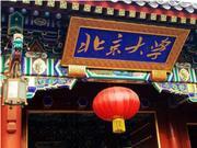 2020中國大學排名1200強發布 北京大學連續13年奪魁