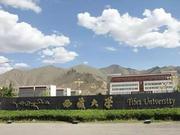 校友會2020西藏自治區大學排名 西藏大學排名第一