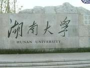 校友會2020湖南省大學排名 湖南大學躍居全國前30強
