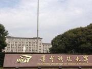 校友會2020湖北省大學排名 華中科技大學躍居全國前7強