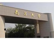 校友會2020江西省大學排名 南昌大學躋身全國50強