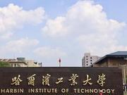 校友會2020黑龍江省大學排名 哈爾濱工業大學第一