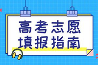 2020北京高考报志愿必须要注意的六个问题