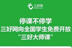 """三好網向全國學生免費開放""""三好大師課"""""""