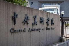 中央美術學院新學期2月25日開課 采用網絡方式教學