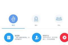 """黑龍江省專設高三""""云課堂"""" 戰""""疫""""不誤學"""