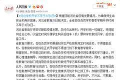 河北:全省各級各類學校開學不早于3月1日