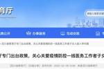 青海:抗疫一线医疗队员及子女入学升学政策保障
