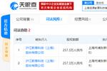 在线教育:沪江网约257万股权遭冻结