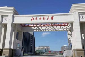 北师大教职工参加温暖武汉募捐 累计捐款超50万元