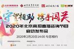 直播预告:2月20日14时2020年北京高招重磅发布会