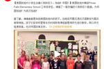 美国犹他州小学生合唱《我和你》:加油中国