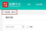 开通一周北京初高三答疑平台入驻1.3万名教师