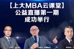 上大MBA云课堂首播突破17.8万人次在线收看