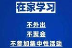 浙江大中小学幼儿园继续推迟学生返校