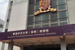 港中大深圳校区新增药学等四个本科专业