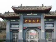 2020中國四線城市最好大學排名 河南大學第一