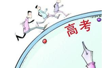内蒙古2020年高考报名人数197901人 设考场5786个