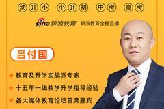 升學必讀!2020年北京各區幼升小、小升初最新政策全解析