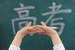 山西省各地以最高标准最严举措迎接高考