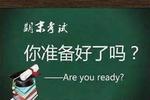 北京中小学期末考试家里考 居家表现也被纳入成绩
