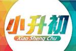 北京东城75%小学毕业生派位入学