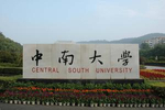 中南大學2020年全日制普通本科招生章程