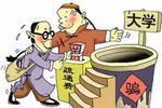 """广州一考生家长轻信""""包上名校""""被骗73万元"""
