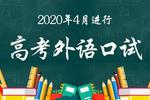 福建2020年高考外語口試成績7月16日公布
