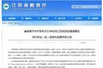 2020年江蘇省普通高校招生錄取時間安排公布