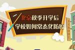 一图全解北京秋季开学后学校如何常态化防疫