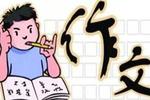 """高考作文:用""""規范公開""""取代""""擅自公開"""""""