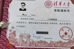湛江學生考235分偽造清華錄取通知書與父爭吵后離家