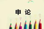 申論寫作技巧:如何讓文章告別口語化