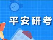 温馨提示 2021年全国硕士研究生考试明日开考