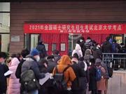 北京大学考点2021年全国硕士研究生招生考试顺利举行