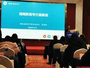 本周末新高考實戰演練 湖南41萬考生參加