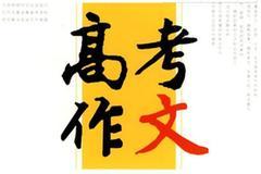 2021天津卷高考作文題:不會消失的紀念日