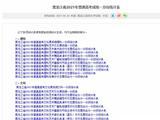 2021年黑龙江省普通高等学校招生考试成绩文科分段表