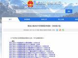2021年黑龙江省普通高等学校招生考试成绩理科分段表