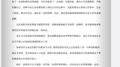 翟天临发布致歉信:申请退出北大博士后相关工作
