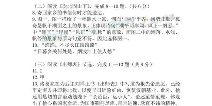2018北京中考语文试题答案(新东方版)
