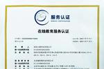 編程貓獲中國質量認證中心最高等級認證成國內首批
