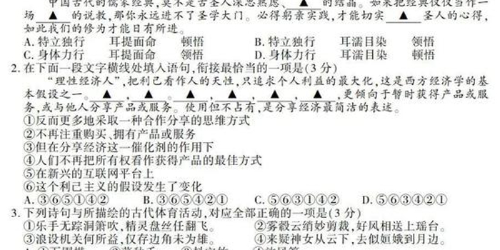 2018年高考语文真题及参考答案(江苏卷)