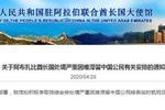 驻阿联酋使馆拟安排处境严重困难滞留中国公民回国