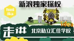 北京私立汇佳学校独家探校