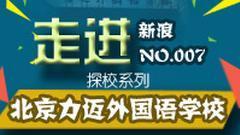 北京市力迈外国语学校:力育国际精英人才