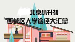 【西城区】2017小升初入学途径大汇总